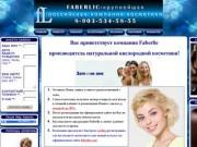 Компания предлагает бесплатную регистрацию, где Вы сможете приобрести уникальную кислородную косметику  Faberlic cо скидкой до 30%. (Россия, Краснодарский край, Крымск)