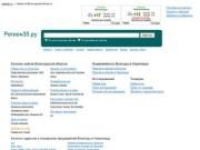 Все сайты Вологодской области (сайты Вологды и Череповца)