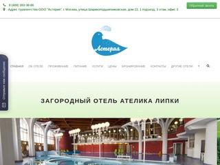Загородный отель Ателика Липки | официальный сайт бронирования |Пансионат Липки
