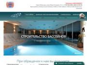 Строительство открытых бассейнов. Сервисное и гарантийное обслуживание. (Россия, Нижегородская область, Нижний Новгород)