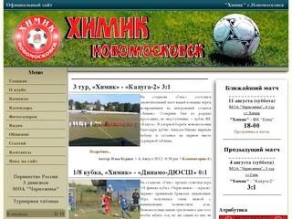 Официальный сайт ФК «Химик» (Новомосковск)