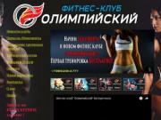 "Фитнес клуб ""Олимпийский"" Белореченск"