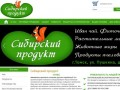Сибирский продукт: иван-чай, натуральные продукты, масла, жиры (Россия, Томская область, Томск)