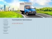 Грузоперевозки Краснозаводск