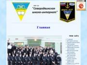 Школа-интернат Северодвинска