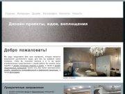 Дизайн интерьера в Тамбове ( Тамбовская область, г. Тамбов, Телефон: 89807839199)