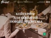 Кейтеринг Воронеж | Тимофеев