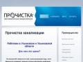 Прочистка73.рф — Прочистка канализации в Ульяновске
