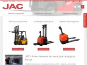 Основные направления деятельности компании, это продажа китайской погрузочной техники JAC, а также ремонт и обслуживание погрузчиков азиатского и европейского производства. (Россия, Камчатский край, Петропавловск-Камчатский)