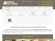 Рулонные шторы в Волгограде