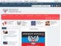Официальный сайт Правительства и Народного Совета ДНР