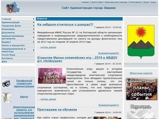 Zverevo.donland.ru