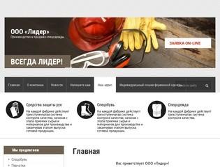 Продажа спецодежды: пошив форменной одежды в ООО Лидер г. Псков