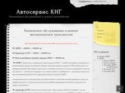 Техническое обслуживание и ремонт автомобилей. (Россия, Крым, Симферополь)