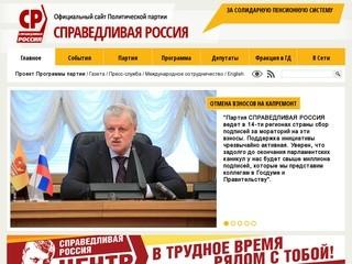 Spravedlivo.ru