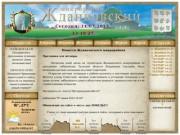 Сайт посвящен истории Жданковского микрорайона и деревни Жданка.