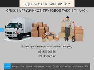 Служба грузчиков и грузовое такси г.Канск
