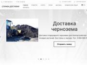 Доставка дресвы, щебня и песка в Челябинске. Купить щебень, песок и дресву по низким ценам.