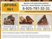 Купить дрова в Истре и Истринском районе: колотые березовые с доставкой в любом количестве