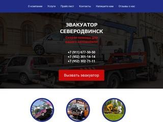 Эвакуатор-Северодвинск - Эвакуация автомобиля