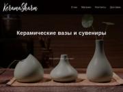 KeramaSharm - Керамические вазы и сувениры (Украина, Киевская область, Киев)