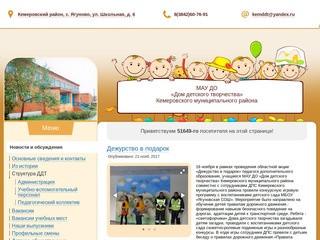 МАУ ДО «Дом детского творчества» Кемеровского муниципального района  — Новости и обсуждения
