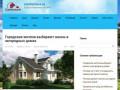 Строительство и ремонт дома! (Россия, Ленинградская область, Санкт-Петербург)