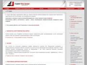 """Студия """"Elіte Desіgn"""" - весь комплекс услуг: создание сайтов любой сложности, обслуживание, реклама, хостинг, регистрация доменных имён, полиграфия"""
