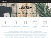 MacStore – Сервисный центр Apple в Волгограде