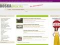 doskabrsk.ru - бесплатные объявления Брянска без регистрации и удаления. (Россия, Брянская область, Брянск)