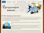 ООО «Курскрудстрой инвест»