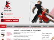 Школа восточных танцев. Звоните по тел. 90-22-10. (Россия, Нижегородская область, Нижний Новгород)