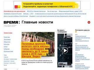 Vremyan.ru