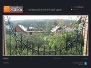 Полевской Кузнечный Двор