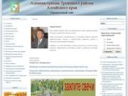 Администрация Троицкого района