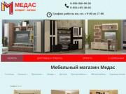 Мебель МЕДАС интернет-магазин в г.Киреевск Тульской области
