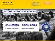 """Автозапчасти в Севастополе. Магазин автозапчастей """"Спецзаказ. Emex"""" . На сайте можно оставить заявку на нужную запчасть или заказать обратный звонок оператора. (Россия, Крым, Севастополь)"""