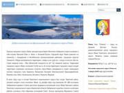 Официальный сайт городского округа Певек