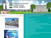 Официальный сайт города Алейска