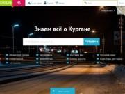 Городской портал KURGAN45, у нас вы можете найти любую актуальную информацию о г.Кургане (Россия, Курганская область, Курган)