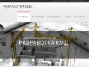 Разработка КМД (Россия, Челябинская область, Челябинск)