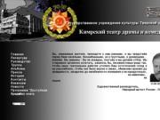 Государственный Кимрский театр драмы и комедии