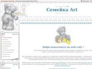 СЕМЕЙКА Art  (Сочи)