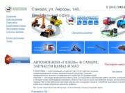 Автомобили «Газель» в Самаре, запчасти КАМАЗ и МАЗ