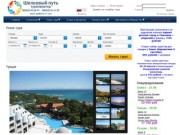 Туристическое агентство Шелковый путь - Йошкар-Ола   Горящие путевки