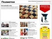 Подметки плюс— Ишимбайская интернет-газета с большим каталогом объявлений