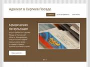 Адвокат Сергиев Посад юридическая консультация услуги