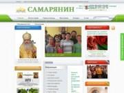 САМАРИТЯНИН - Социальный отдел Пинской епархии