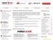 ООО «ПроектСео» - продвижение интернет сайтов (Представительство в Туле: г. Тула ул. Болдина, 98 оф.537, Многоканальный телефон: +7 (4872) 58-12-01)