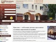 «Пристань» — гостиница в Подпорожье